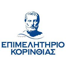 ΕΠΙΜΕΛΗΤΗΡΙΟ ΚΟΡΙΝΘΙΑΣ